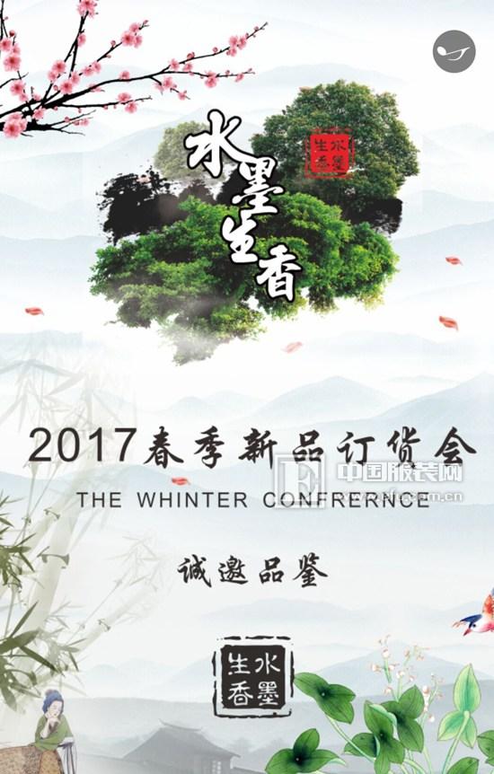 水墨生香2017春季新品发布会暨招商会,诚邀您莅临!