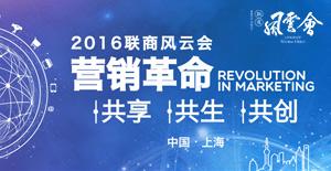 2016联商风云会
