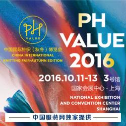 2016中国国际针织(秋冬)博览会