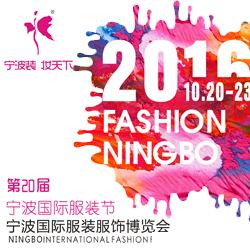 第20届宁波国际服装节