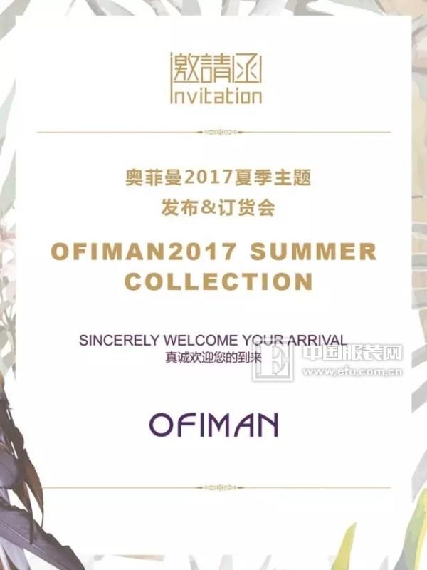 奥菲曼女装欢迎您莅临2017夏季主题发布&订货会!
