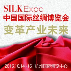 第17届中国国际丝绸博览会