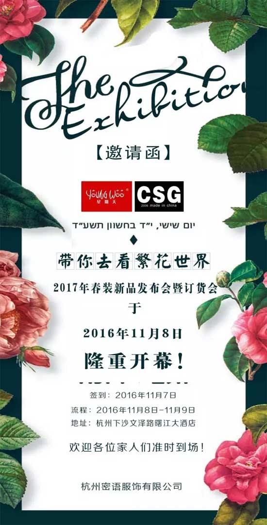2017 YoungWoo春装发布会邀请函-带你去看繁花世界