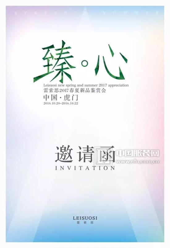 雷索思LEISUOSI 2017年春夏新品鉴赏会即将开幕!