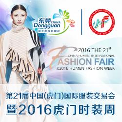第21届中国(虎门)国际服装交易会