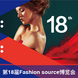 第18届Fashion source博览会