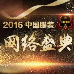 2016中国服装网络盛典