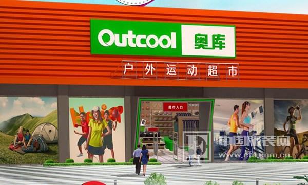 奥库户外运动超市