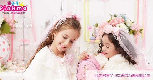 小公主在日常生活中所用到的产品,   粉美儿都可以提供:   发饰、首饰、皇冠、头环、头纱、   音乐盒、闹钟、帽子、雨伞、   太阳镜、旅行箱、书包等。   粉美儿饰品品牌,圆每个孩子最美公主梦!   更多粉美儿饰品加盟招商信息,欢迎锁定中国服装网。