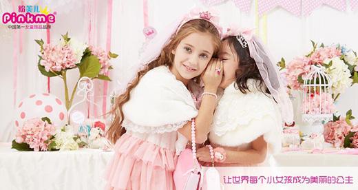 粉美儿---中国第一女童饰品品牌。拥有意大利,韩国及国内的时尚设计师,融汇欧式的简约奢华与东方细腻,尽显小公主时尚品味。粉美儿饰品品牌诉求的是小公主们的五彩缤纷的生活,主要针对女童生活中的点点滴滴,将美丽时尚融于女孩的生活当中,用高品质的产品引领女孩的童年生活,留下美好的童年回忆,打造健康的童年。