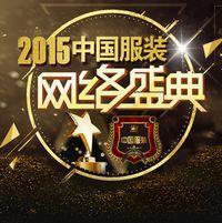 年终成绩单 2015中国服装网络盛典评选结果正式揭晓