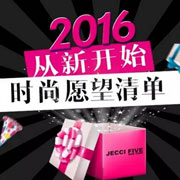 杰西伍新品迎新年:2016,从新开始——时尚愿望清单!