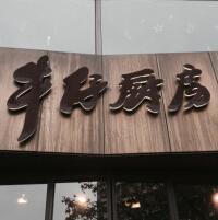 【壹服TV】JASONWOOD开厨房,居然不卖牛排卖牛仔!