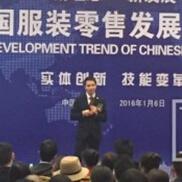 中国服装零售发展趋势高峰论坛闭幕 邰昌宝:员工到底需要什么
