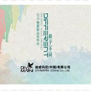 《迪威玛尼》2016春夏新品发布会圆满成功!