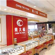 香港零售业遇重创 周大福称无复苏迹象