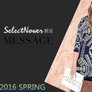 SelectNower斯浓2016春装新品:春の自由世界,Fashion是一种态度