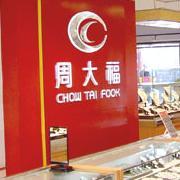 香港零售业遭遇重创 周大福称没有复苏的迹象