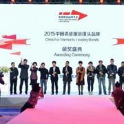 """崇福四大皮草品牌入选""""2015中国裘皮服装排头品牌""""榜单"""