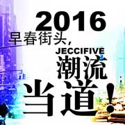 杰西伍新品:2016早春街头,个性潮流当道!