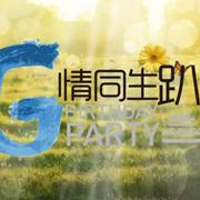 GR男装:Happy Birthday GRer