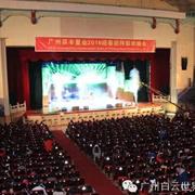 祝贺广州羿丰置业有限公司举行2016年新春团拜联欢晚会圆满成功