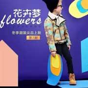 时尚小鱼童装新品:Duang ,打造你的花样童年