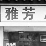 雅芳大股东上阵启动复兴计划 中国业务仅1%