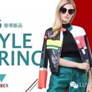 新年换新装 LUVING TWO(洛维缇)春装新品上市