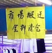 北京动批金开利德服装市场进入疏解倒计时