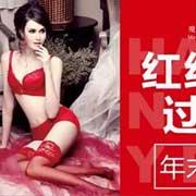 爱黛内衣新品:红红火火过大年