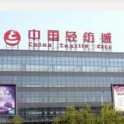 2016年中国轻纺城市场春节休市13天