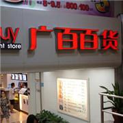 广州九大百货春节吸金5.242亿 同比降1%