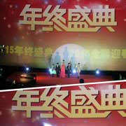 CUTERABBIT晶伶兔特约赞助童影集团2015终盛典活动圆满成功!