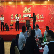 广州羿丰2015年终员工大会暨2016春节联欢会在逸丰酒店举行