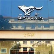七匹狼筹备重大收购事宜 股票停牌