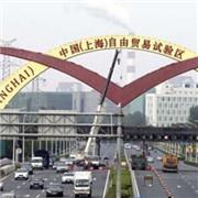 上海跨境综试区新布局 将建设示范园区