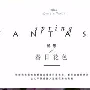 【JANE STORY】暢想春日花色