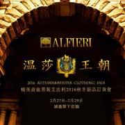 【温莎王朝】ALFIERI艾法利2016秋冬新品发布会奢华登场