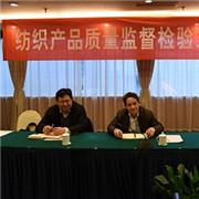 江苏纺织产品监督检验工作座谈会在省纺检院召开