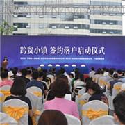 """杭州启用""""跨贸小镇""""打造跨境电商示范区"""