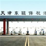 天津跨境进口试点启动 保税仓面积将翻倍