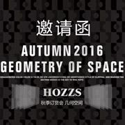 HOZZS2016汉哲思秋季订货会
