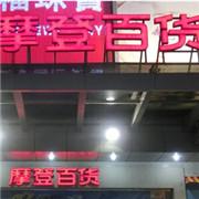摩登百货新开5家跨境体验店深耕电商