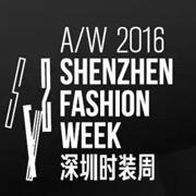 深圳时装周2016秋冬|立足设计,对接产业