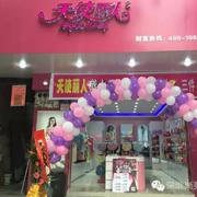 热烈祝贺天使丽人东莞清溪店盛大开业