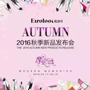 2016 EUROLOOK/ 秋季订货会- 摩登回忆