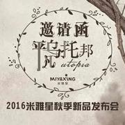 米雅星3月18日-20日与您相约虎门,品鉴2016秋季新品