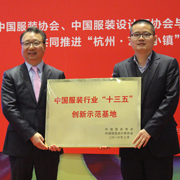 中国服装协会、中国服装设计师协会与余杭区签定战略合作 共同打造中国的米兰!