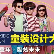 """拒绝""""淘宝同款"""" 2016 Cool Kids Fashion 童装设计大赛启动"""